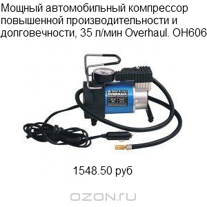 Мощный автомобильный компрессор повышенной производительности и долговечности, 35 л/мин Overhaul.